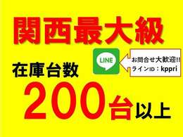 【関西最大級!在庫台数200台以上!!】ご購入後も自社のマッハ車検工場にてメンテ・車検・保険等全てをサポートします☆