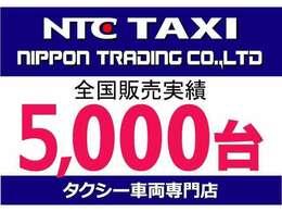 タクシー車輛専門店!豊富な品揃えの中からお気に入りの1台をお選び下さい!□