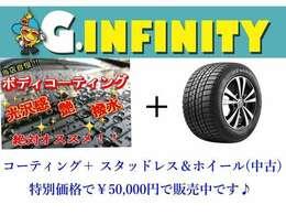只今、キャンペーン実施中につきボディコーティングプランとスタッドレスタイヤをセットで¥50,000円で販売しております♪※スタッドレスは数量限定になりますのでお早めのご検討よろしくお願い致します。