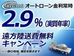 遠方陸送費無料サービス!【神奈川・東京・千葉・埼玉の方は要相談】※一部の地域・離島を除きます。その際は【陸送費半額】となります。全国納車対応!ローン取扱あり金利常時2.9%!ぜひご利用ください!