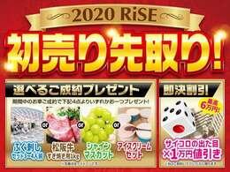 ライズ初売り先取り!ご成約時サイコロの目×1万円を値引き致します!運がよければ6万円の値引きも!さらに豪華食材をお渡し致します!是非ご来店下さい!