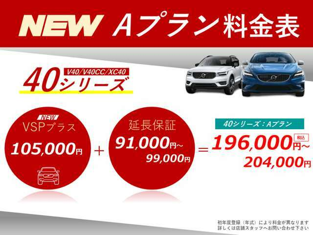 Aプラン画像:Aプランの車種別の料金表!※S60/V60 Polestarは別料金となります。詳しくはスタッフまでお問い合わせ下さい。