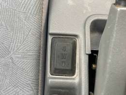 4WDスイッチが、サイドブレーキ脇に付いています!
