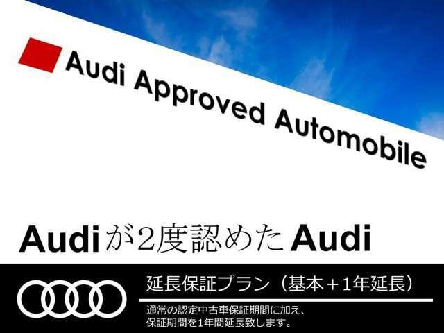 Bプラン画像:■認定保証+1年延長プラン AUDIだけの、変わることのない確かな安心を。通常の認定中古車保証に1年間の延長保証をプラス。より長く安心してアウディにお乗りいただけます。