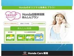 【HONDA自動車保険安心プラン】 「自動車保険」と「あんしん特典」がひとつになったHondaのお店ならではの保険プランです。お客様のカーライフにより一層の安心をプラスします。
