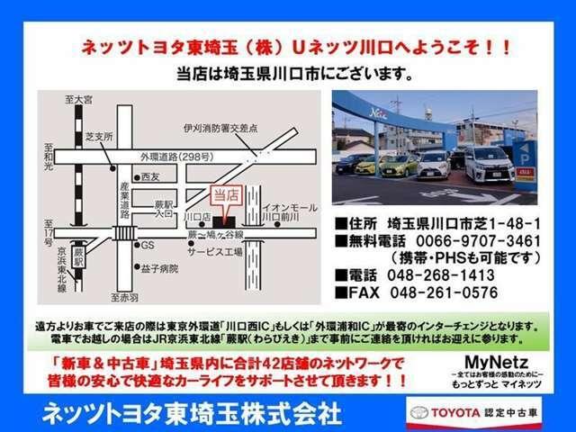 【U川口】最寄駅はJR京浜東北線蕨駅です。蕨駅からイオンモール川口前川行きのバスで10分で着きます。ショッピングモールがすぐ隣にありますので、是非お気軽にお立ち寄りください。
