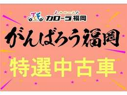 がんばろう福岡特選中古車!