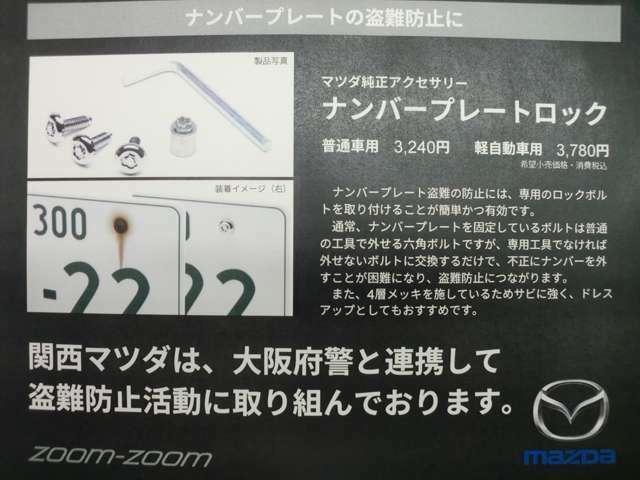 Aプラン画像:ナンバープレート盗難防止には、専用のロックボルトを取り付けることが簡単かつ有効です。