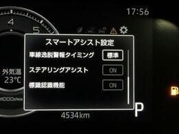 【車線逸脱抑制制御機能・車線逸脱警報機能・標識認識機能(進入禁止)】