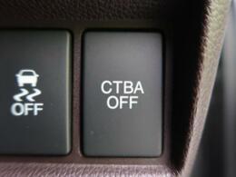 【CMBS】追突のおそれがあることを判断した場合警報でドライバーに気づかせ追突を避ける操作を促し,追突が回避 できないと判断した場合は、自動でブレーキを作動させ追突被害の軽減を図るシステムです☆