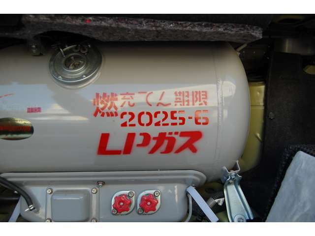 25年6月まで有効LPガス容器