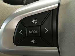 【ステアリングスイッチ】ハンドルから手を離すことなく音量など変更できて便利です!