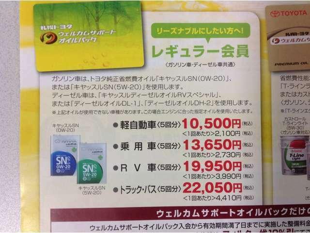 Bプラン画像:札幌トヨタ自動車の店舗で使用できるオイル交換5回分のカードです!