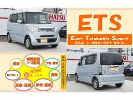 ETSとはエコット トータルカーライフ サポートです!クルマの購入だけでなく、購入後のメンテナンスや保険、もしもの修理などクルマに関することはエコットにぜ~んぶお任せ下さい!!