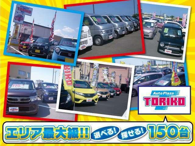 Bプラン画像:◆ジャンル・ボディータイプ・価格・モデルなど150台の中からお好みの1台をチョイスしていただけます◆