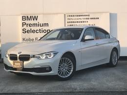 BMW 3シリーズ 320d ラグジュアリー LEDヘッド ブラックレザー タイヤ4本新品