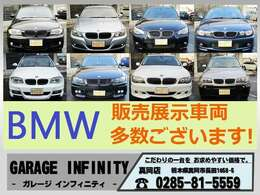 BMW♪販売展示車両 多数ございます♪車種・グレード も 豊富にございますよ♪遠方納車もOK♪オートローンもOK♪是非 お気軽にお問合せ下さいませ♪