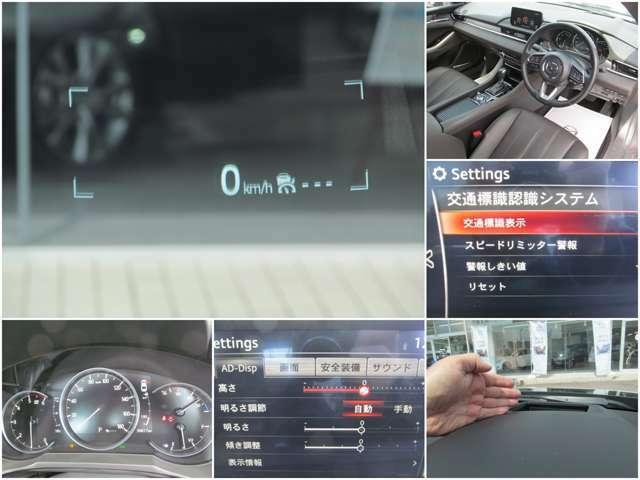 フロントガラスに映るアクティブドライビングディスプレイには交通標識も投影します!