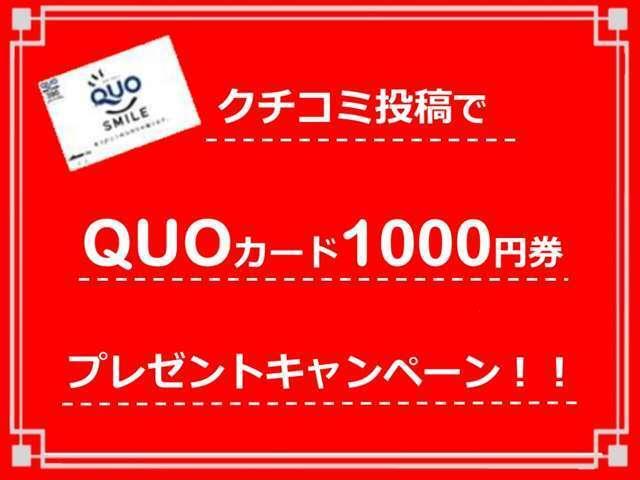 Bプラン画像:クチコミ投稿していただいたお客様にQUOカード1000円分プレゼント♪