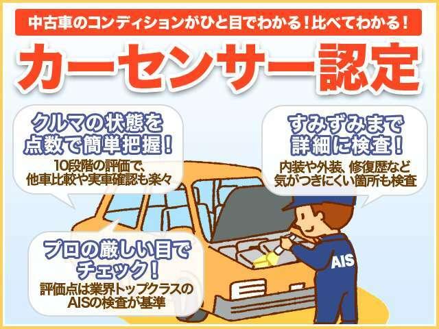 カーセンサー認定・高評価4点です。車両品質評価書付き・AISの検査員が厳正に車両を確認・検査・評価をしています。車両品質評価書をクリックして下さい。信頼でき見える中古車選びが出来ます。