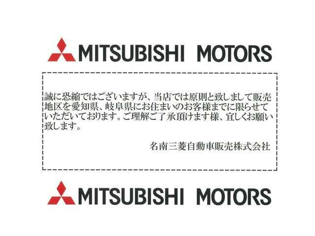 当店では原則、販売地区を現車確認して頂ける愛知県、岐阜県にお住まいのお客様までに限らせて頂きます事をご了承下さいませ。