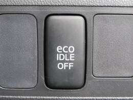 エコアイドル搭載車です。燃費向上と環境保全を考えた良い機能ですね!