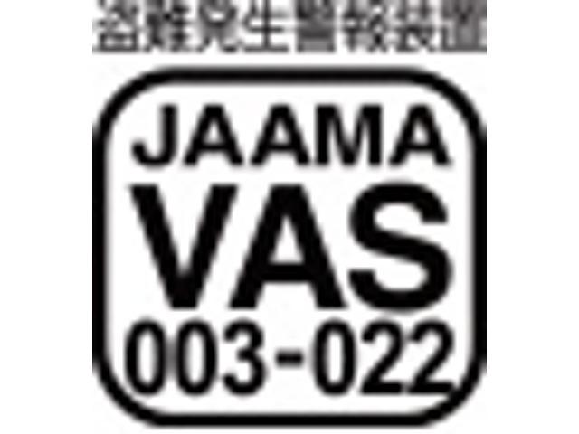 車両に装着する盗難発生警報装置やイモビライザには国土交通省が定めた道路運送車両法で規定された技術基準がありArgus Jは、VASマークを取得。登録品の証であるJAAMA自主基準登録証も付属されております。
