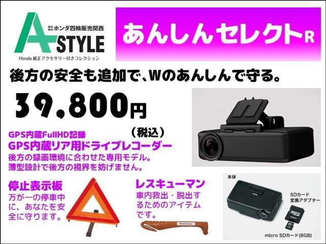 Aプラン画像:リアのドライブレコーダーもを追加してWの安心! 純正品質で、あんしんドライブ  ●緊急時の車内からの脱出にレスキューマン
