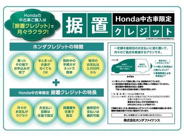 ホンダクレジットはお客様の購入プランに合わせてお選びいただけるクレジットをご用意しております。月々のお支払い金額や回数を任意で設定できるプラン