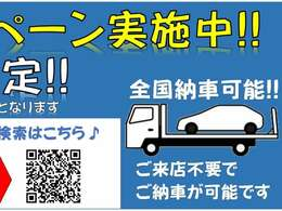 全車除菌作業実施済みになります。スタッフも検温、マスク着用しております。実際にお車を見たいお客様、試乗したいお客様もご安心下さい。