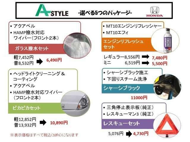 ホンダカーズ静岡オリジナル、お得な5つの選べるパッケージ『Aスタイル』。組み合わせは自由自在。中古車購入後の「あったらいいな」をお得なパッケージにしました。詳しくはスタッフまでお問い合わせ下さい。