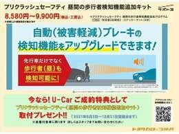 期間中に対象車両をご成約頂いた場合、ご成約特典としてPCSに「昼間の歩行者検知機能」を追加☆(※期間内であっても対象台数に達し次第、予告なく終了致します。詳しくはスタッフまでお問い合わせ下さい。)