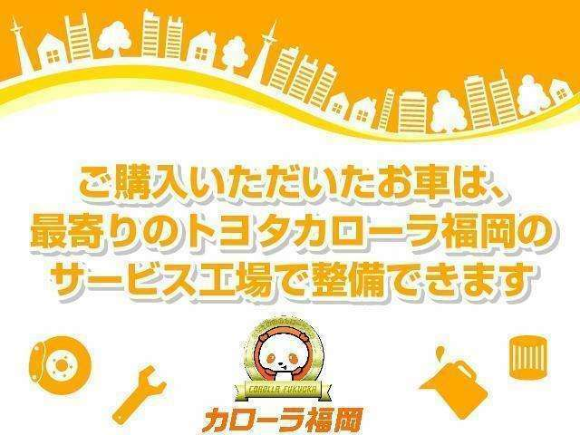 ご購入いただいたお車は、最寄りのトヨタカローラ福岡のサービス工場で整備できます。
