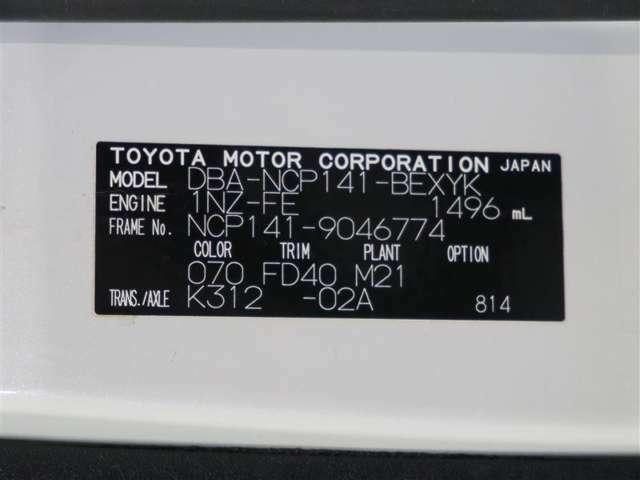 安心のトヨタのロングラン保証(1年)付きです。全国5000ヶ所のトヨタテクノショップで対応しており、+1年+2年延長して最大3年にすることが可能です。