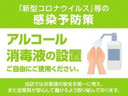 当店は、お客様に安心してご来店いただけるよう、感染予防に努めております。