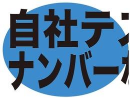 現車確認と試乗のお申し込みは事前予約(連絡)をお願いいたします。現車は本社ショールーム・認証工場(茨城県下妻市の筑波サーキット前0296-48-9477)に保管されている場合があります。