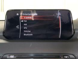 【マツダコネクトナビ】FM/AM/aha/Sticher/Bluetooth/CD/DVD/フルセグTV/USB/AUX