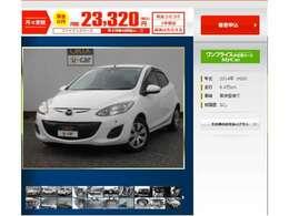 月々定額払いで、マイカーリースも可能です。https://www.carlease-online.jp/ucar/oneprice/detail.php?mc=1&id=00012058
