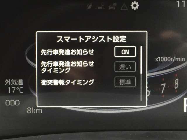 【スマートアシスト】低走行中、前方の車輌を検知し、衝突の危険性が高いと判断した場合に、ブレーキが作動!衝突などの危険回避をサポート、または衝突の被害を軽減します!
