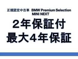 BMW/MINI正規認定中古車保証。保証内容・・・エンジン・トランスミッション・ブレーキなどの主要部品。 特徴・・・24時間エマージェンシーサービス。