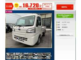 このサンバートラックも、マイカーリースも可能です☆https://www.carlease-online.jp/ucar/oneprice/detail.php?mc=1&id=00012041