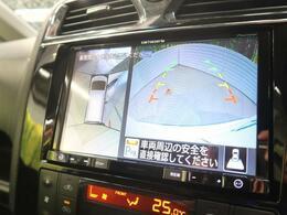 ●便利な【アラウンドビューモニター】で安全確認もできます。駐車が苦手な方にもオススメな便利機能です