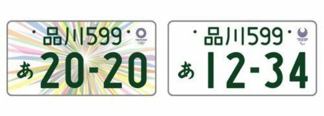 Aプラン画像:1975年、黄色ナンバーに変更されるまでは、軽自動車も白ナンバーでした。ただし、普通乗用車より小型のものが採用されていました。ご希望の数字と白ナンバーを付けてみてはいかがですか?とても印象がかわります!!!