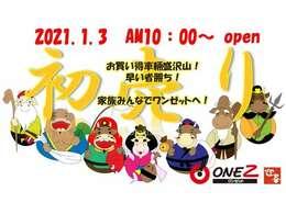 ★新年初売りは1月3日10時から!新春初売りセール開催!是非ご来店下さいませ。