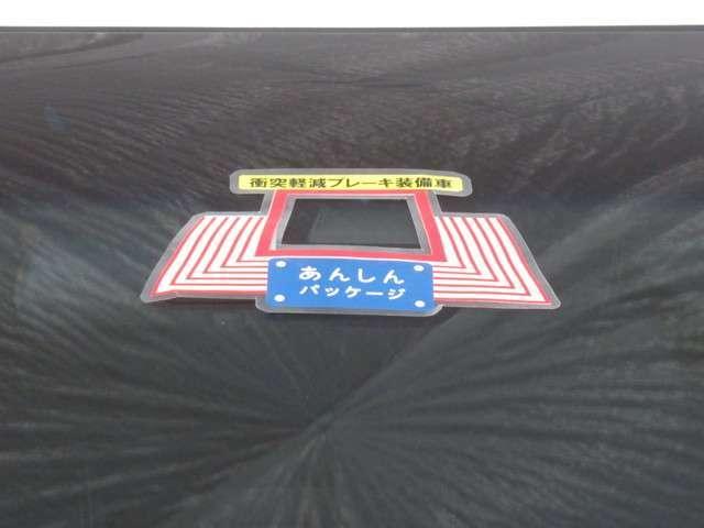 ★衝突軽減ブレーキを装備★ あんしんパッケージにはセットでサイド・サイドカーテンエアバッグが装備されていて、安全装備が充実しています!誤発進抑制機能つき!