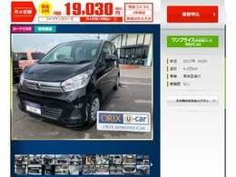 月々定額払いで、マイカーリースも可能です。https://www.carlease-online.jp/ucar/oneprice/detail.php?mc=1&id=00014652