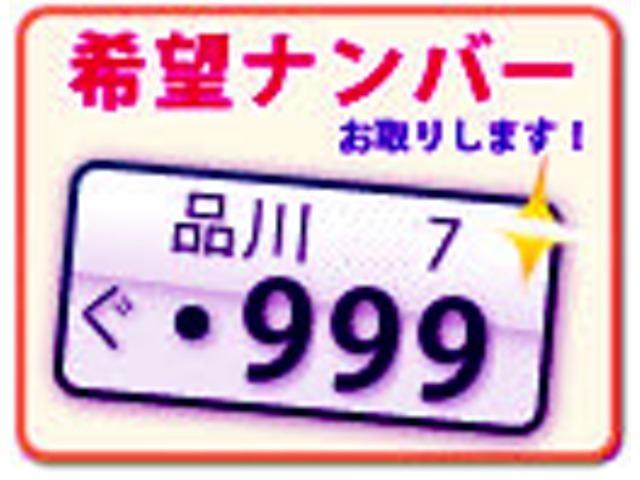 Bプラン画像:お好みのナンバーを取得するプランです。お好きな数字・思い出の数字をお客様の愛車にも!
