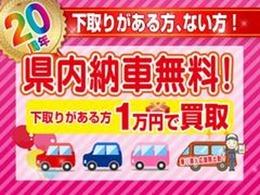 下取りなんと1万円保証します。(ただし稼動車に限ります)また不動車の場合は無料にてお引き取りも可能ですのでご相談ください。