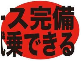 抹消登録車(ナンバーなし)は試乗対応のため、サーキット試乗センター(千葉県市原市)に保管されています。現車確認だけでも良い方は本社ショールーム・工場(茨城県)に回送しますので事前にご相談ください。
