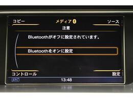 Bluetoothオーディオ『携帯・スマートフォンと繋いで音楽や通話などが利用できます。』